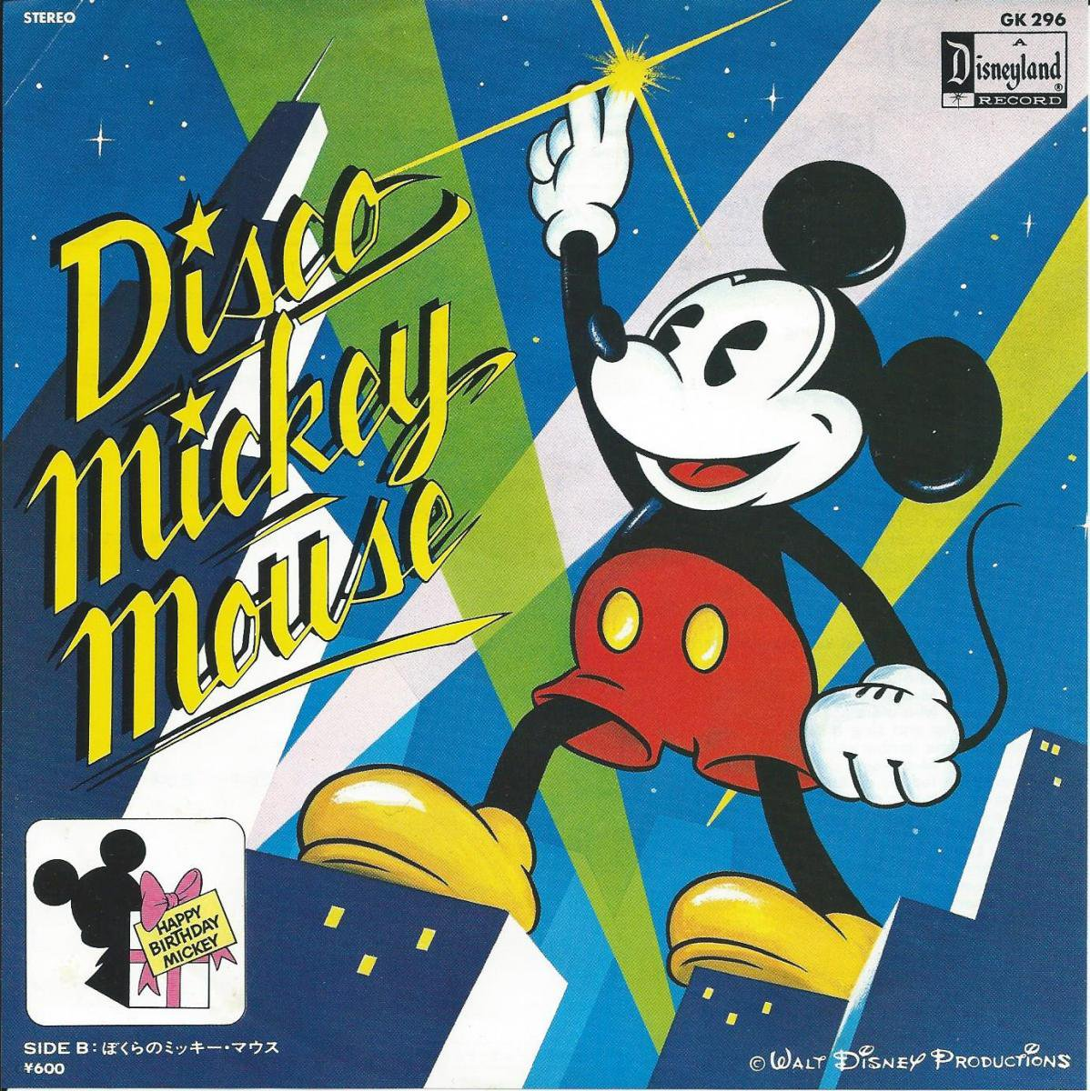 Q. K-BAND VOCAL YVONNE DACOSTA / DISCO MICKEY MOUSE / ぼくらのミッキー・マウス (7