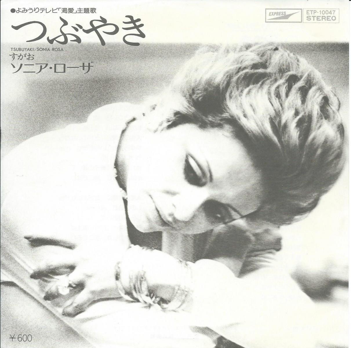 ソニア・ローザ SONIA ROSA / つぶやき / すがお (7