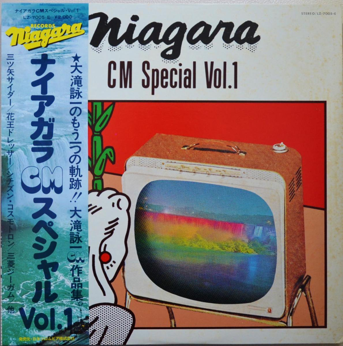 V.A. / ナイアガラ CMスペシャル VOL.1 NIAGARA CM SPECIAL VOL.1 (LP)