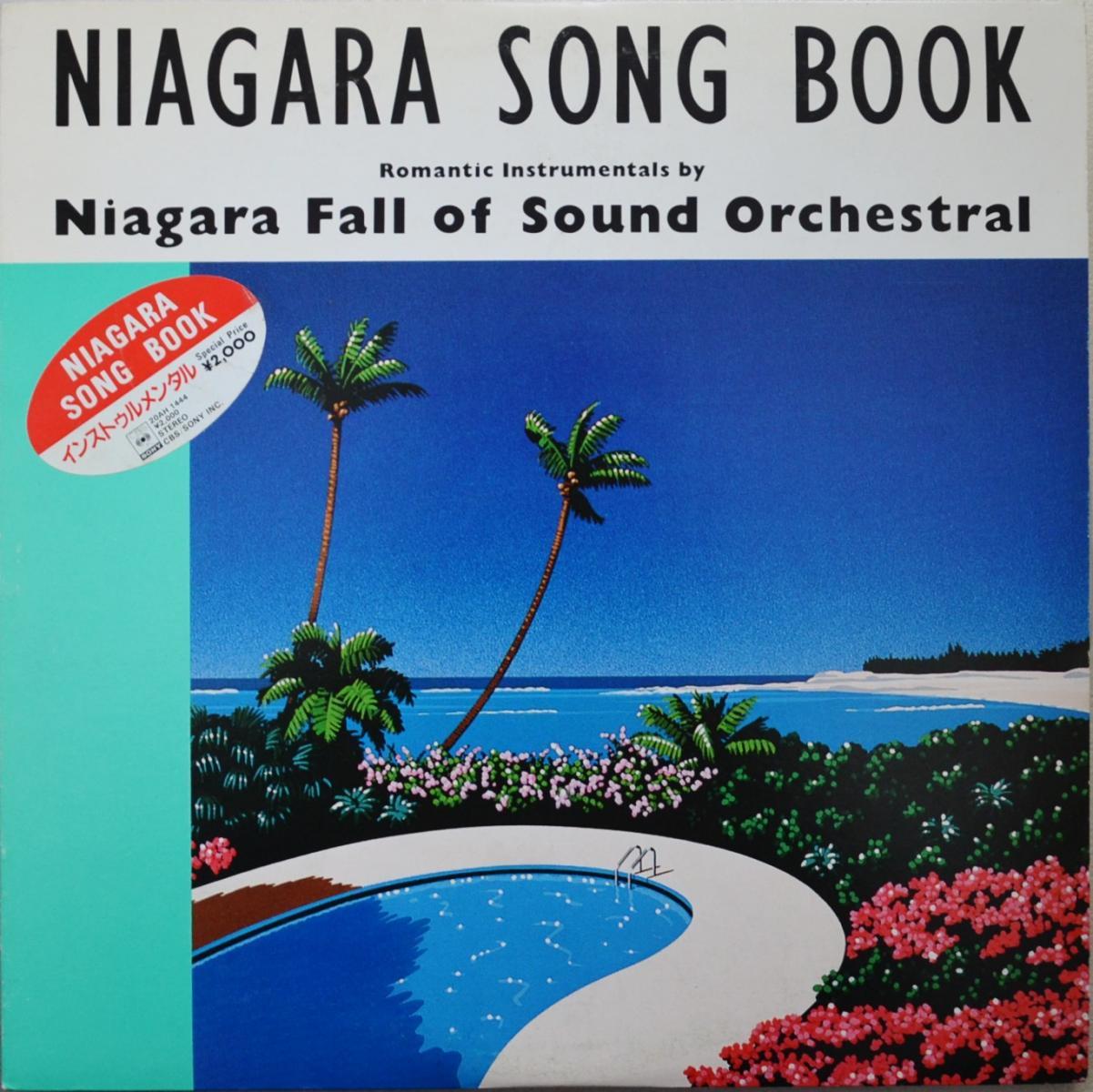 ナイアガラ・フォール・オブ・サウンド・オーケストラ NIAGARA FALL OF SOUND ORCHESTRAL / ナイアガラ・ソング・ブック NIAGARA SONG BOOK (LP)