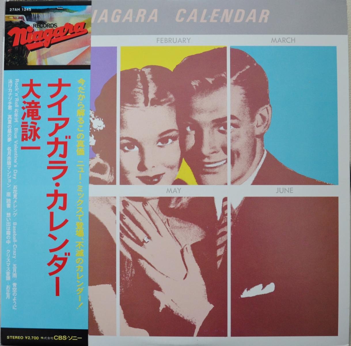 大滝詠一 EIICHI OHTAKI / ナイアガラ・カレンダー NIAGARA CALENDER (LP)