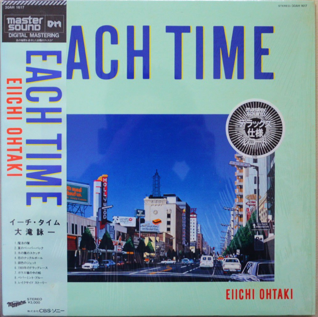 大瀧詠一 EIICHI OHTAKI / EACH TIME - MASTER SOUND (LP)