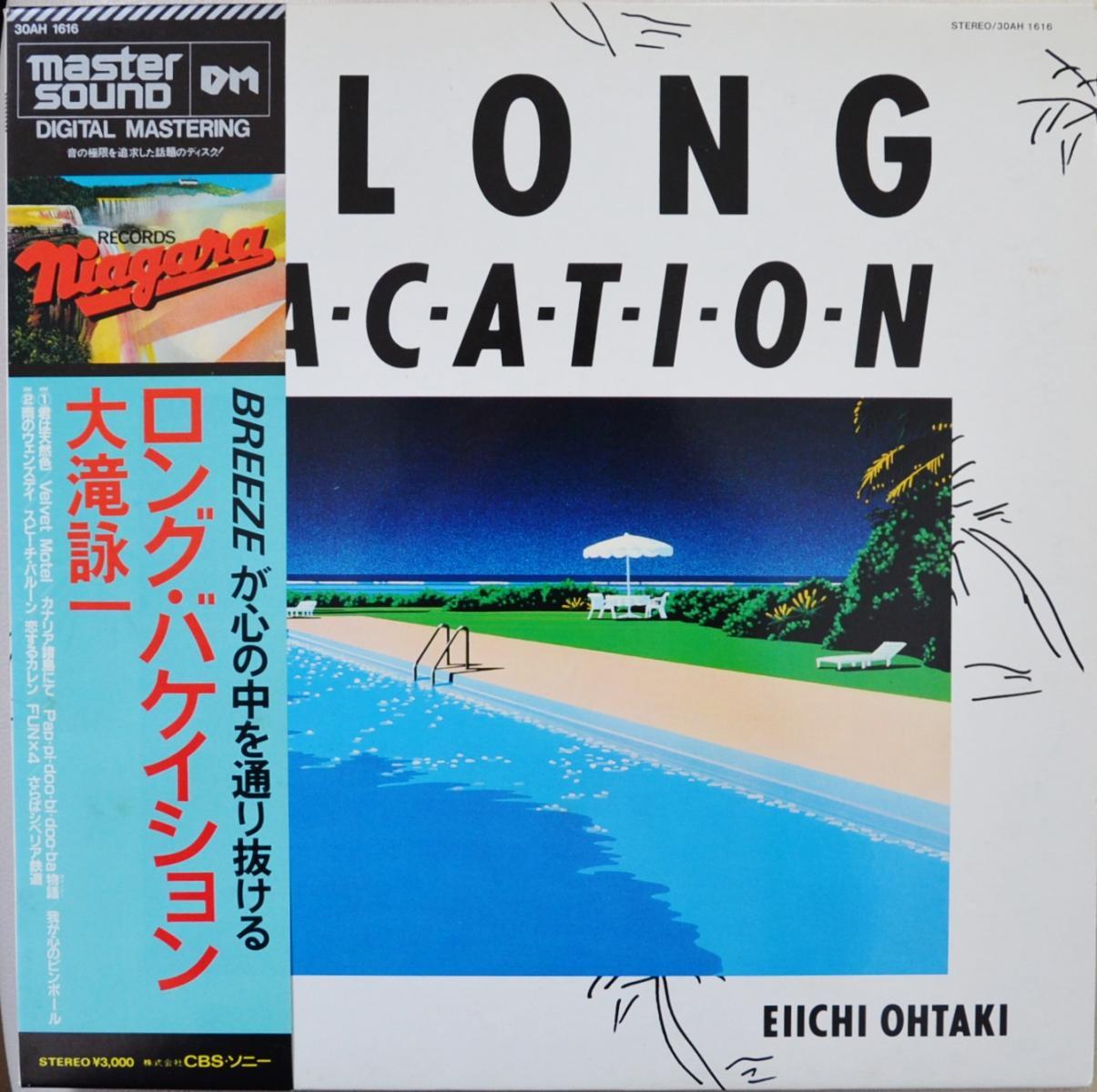 大滝詠一 EIICHI OHTAKI  / ロング・バケイション A LONG VACATION - MASTER SOUND (LP)