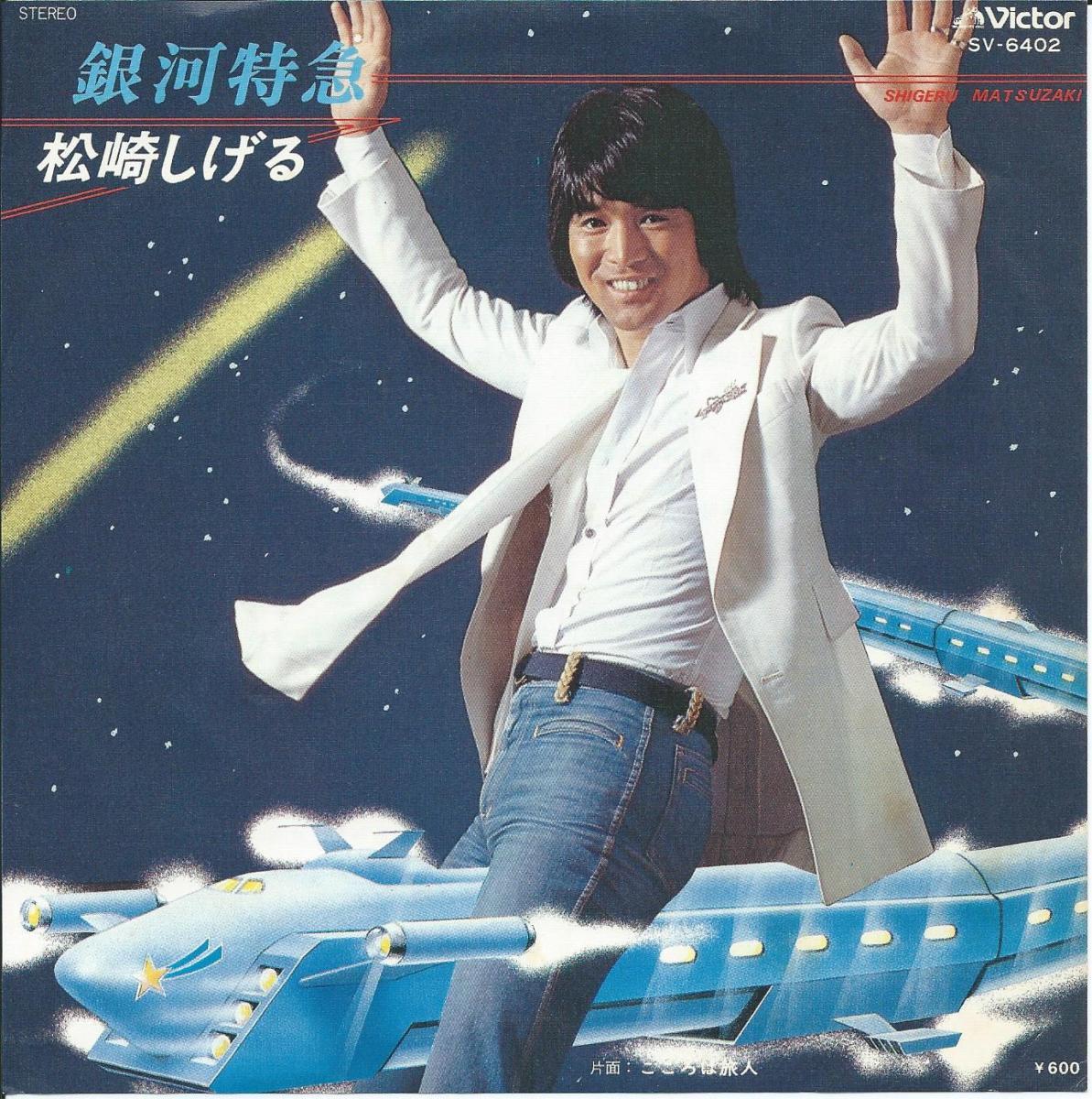 松崎しげる SHIGERU MATSUZAKI / 銀河特急 / こころは旅人 (7