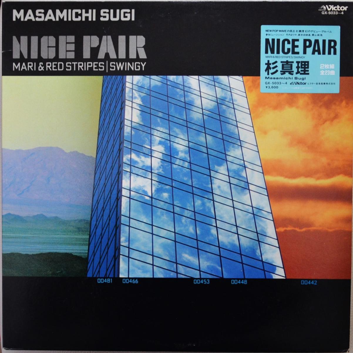杉真理 MASAMICHI SUGI / NICE PAIR (MARI & RED STRIPES / SWINGY) (2LP)