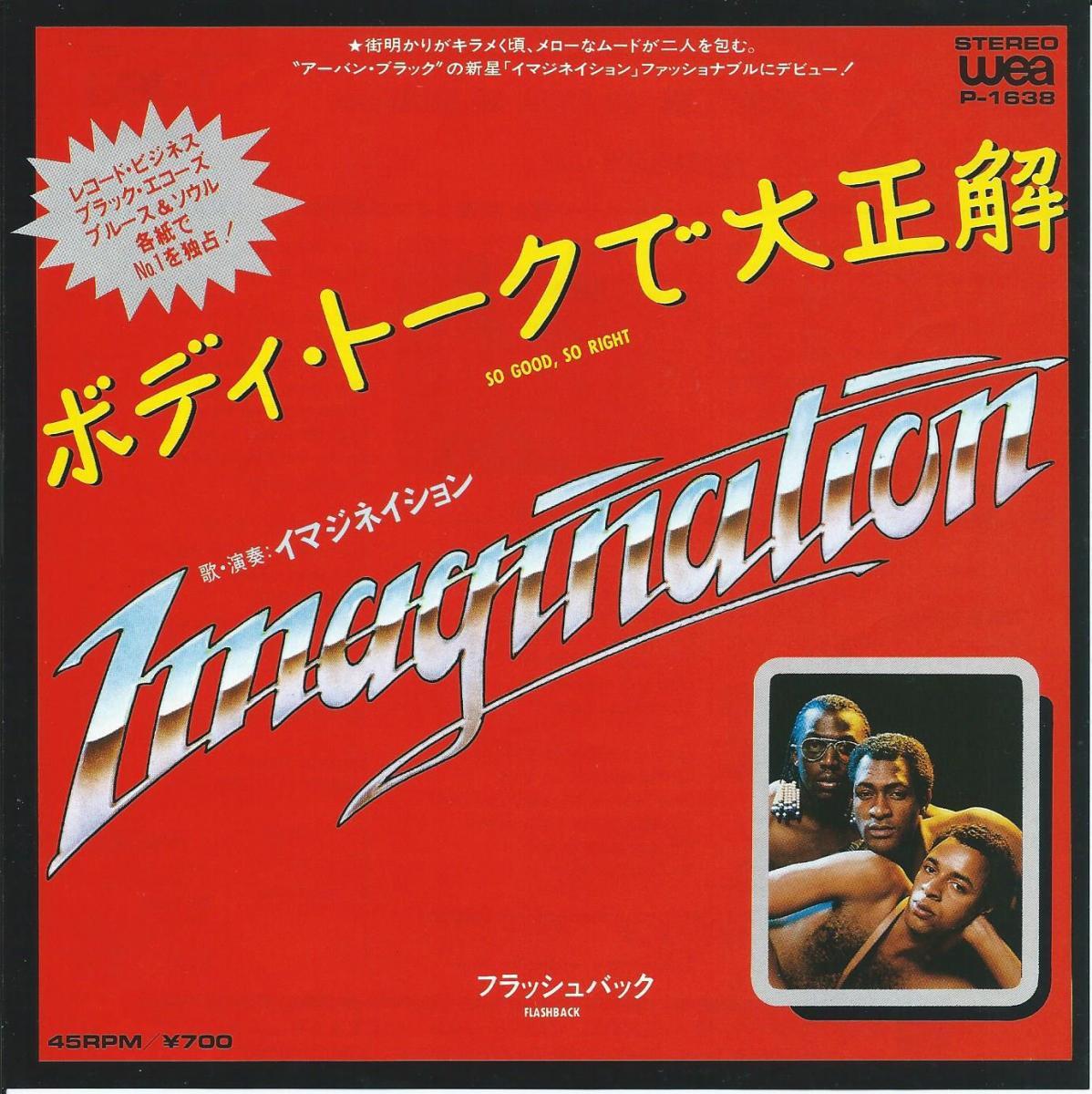 イマジネイション IMAGINATION / ボディ・トークで大正解 SO GOOD,SO RIGHT / フラッシュバック FLASHBACK (7