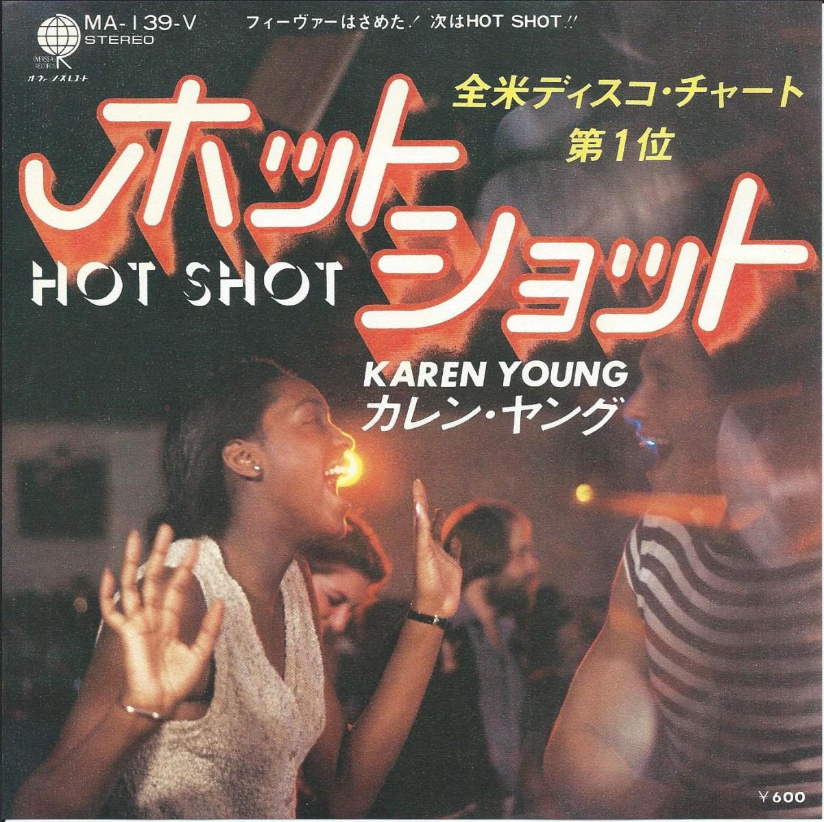 カレン・ヤング KAREN YOUNG / ホット・ショット HOT SHOT (7