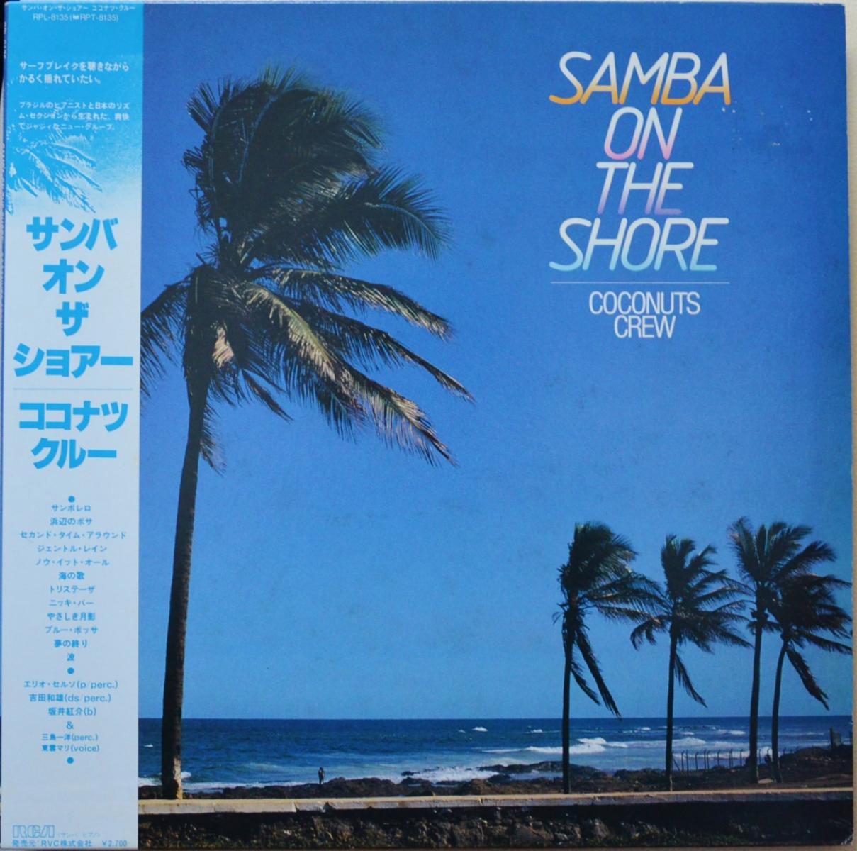 ココナツ・クルー COCONUTS CREW / サンバ・オン・ザ・ショアー SAMBA ON THE SHORE (LP)