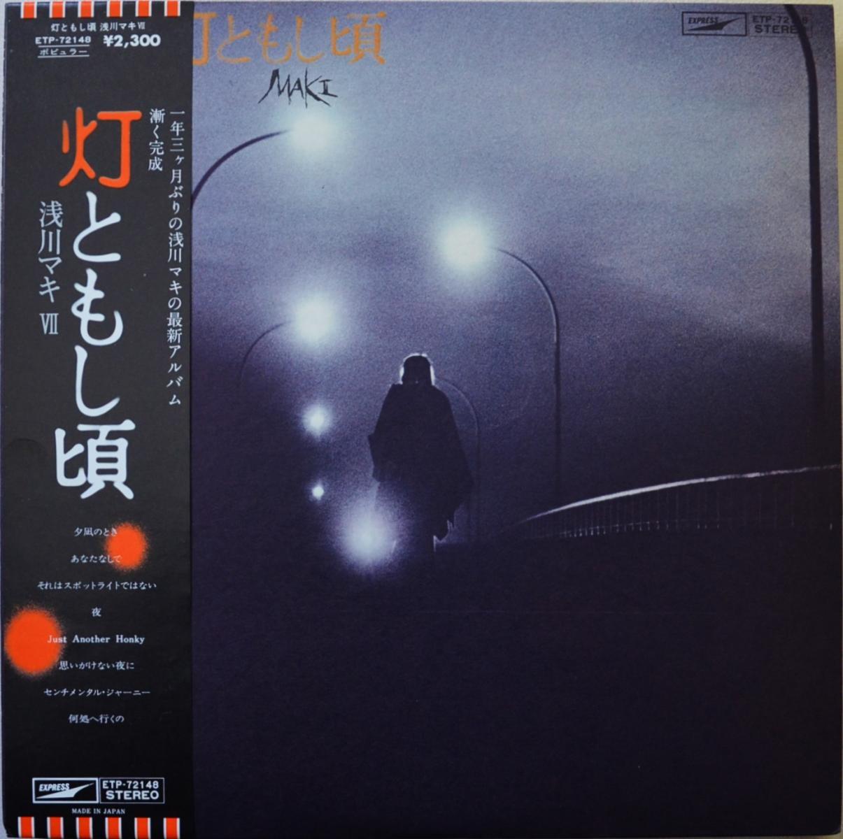 Maki Asakawa 浅川マキ Underground