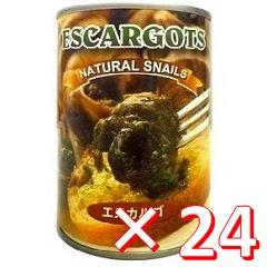 【ケース購入】サンウォッチ インドネシア産エスカルゴ 425g×24缶