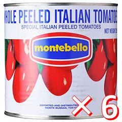 【ケース購入】モンテベッロ ホールトマト 2.55kg×6缶(業務用)