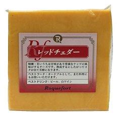 レッドチェダーチーズ 約500g (不定貫1.7円/g・税抜き)