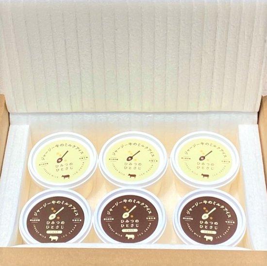 ジャージー牛のミルクアイス【プレーン・ショコラ】(6個入り)