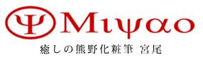 熊野筆 メイクブラシの製造・直販|癒しの熊野化粧筆 宮尾<通販サイト>