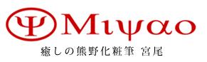 熊野化粧筆 メイクブラシの製造メーカー 熊野筆 職人の技 癒しの 熊野化粧筆 宮尾 ブランド<通販サイト>