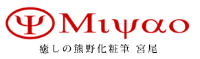 熊野化粧筆 メイクブラシの製造メーカー|熊野筆 職人の技 癒しの 熊野化粧筆 宮尾 ブランド<通販サイト>