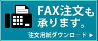 FAX注文