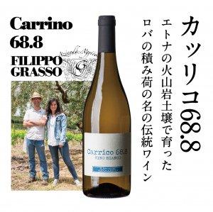 【シチリアの小さな小さな葡萄栽培農家が造る希少ワイン】 2018 カッリコ68.8