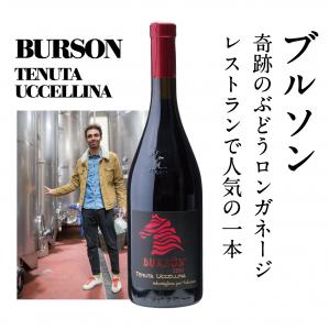 2014 ブルソン エチケッタ・ネラ 《契約オリジナルラベル》