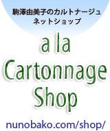 ネットショップ|ア・ラ・カルトナージュ【a la Cartonnage Shop】