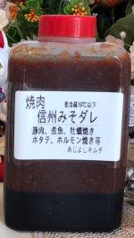 信州味噌焼肉のたれ
