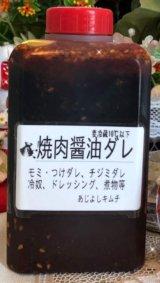 焼肉醤油ダレ(ピリ辛)大蒜・レモン入り