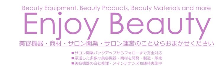 美容専門総合商社キャプロシス/良質な美容機器・エステ機器の販売/新品・新古品・中古・レンタルのことならキャプロシス