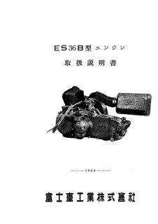ラビット S301B  ES36B型エンジン 取扱説明書(PDF)