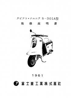 ラビット S301A 取扱説明書 1961(PDF)