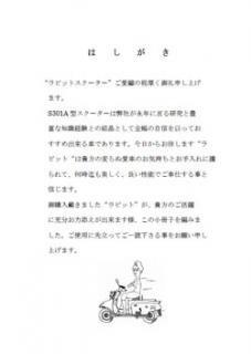 ラビット S301Aポケットマニュアル(PDF)