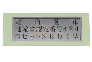 ラビット S601 形式認定シール