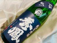 秀鳳 純米吟醸 雄町 原酒 1.8L<クール推奨>