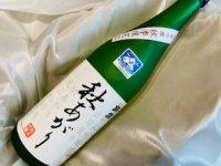 錦爛 純米吟醸 出羽燦々 秋上がり 720ml