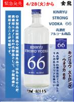 高濃度アルコール キンリュウ ストロングウォッカ66 720ml