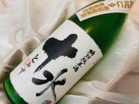 大山 特別純米酒 十水 薄にごり無濾過原酒 1.8L<クール推奨>
