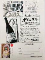 11月18日(木)発売 やまがた酒彩倶楽部 ボージョレーヌーヴォ オリジナルセット<クール指定>