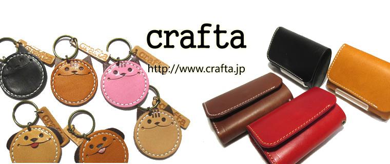 crafta(クラフタ)遊びと機能の革小物