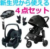 【4点セット】エアバギーココ・マキシコシペブル・Familyfix