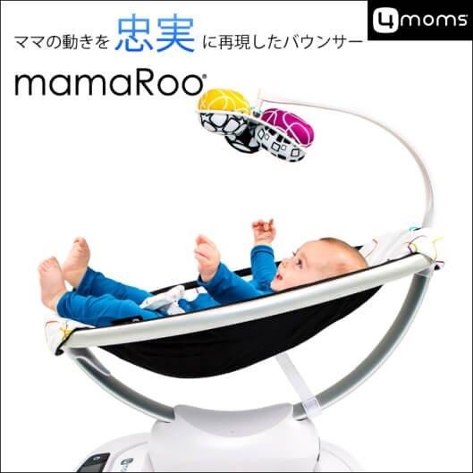 ママルーで赤ちゃんを寝かしつけ