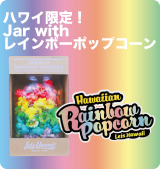 ハワイ店限定!Jar with Rainbow popcorn