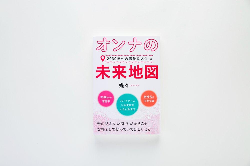 オンナの未来地図~2030年への恋愛&人生編~