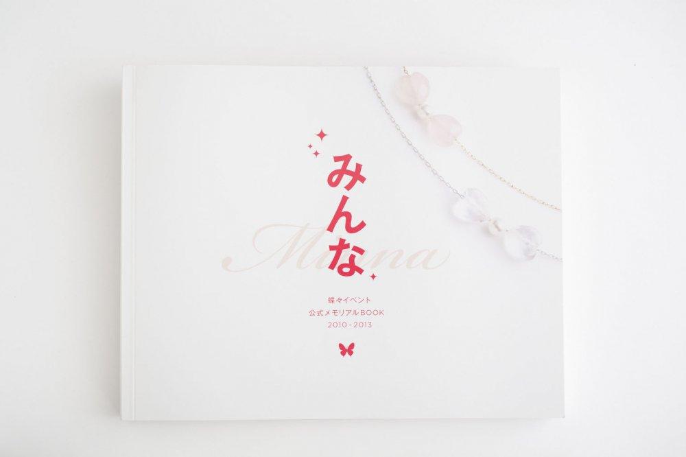みんなー蝶々イベント公式メモリアルBOOK 2010-2013(訳あり)