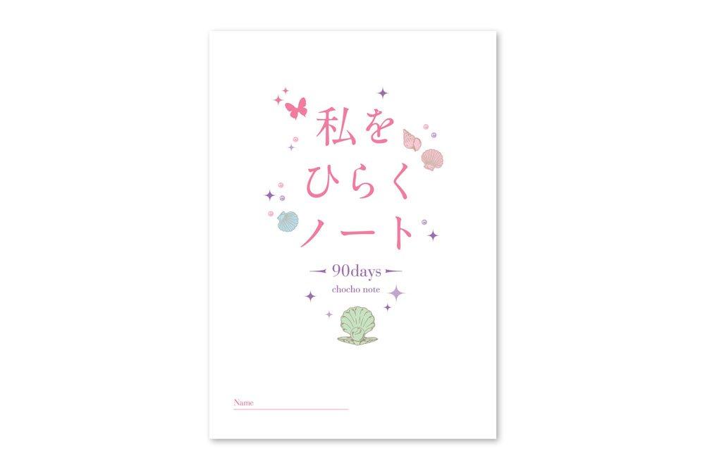 私をひらくノート〜90days chocho note〜
