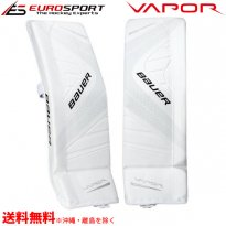 <img class='new_mark_img1' src='https://img.shop-pro.jp/img/new/icons33.gif' style='border:none;display:inline;margin:0px;padding:0px;width:auto;' />BAUER VAPOR 1X OD1N シニア 3点セット