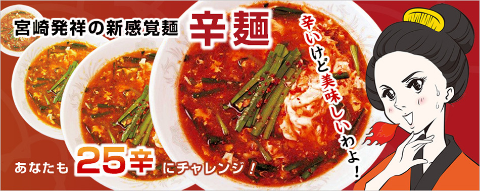 宮崎発祥 辛麺屋「輪」