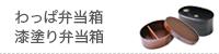 わっぱ弁当箱/弁当箱/松花堂