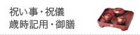 重箱/祝儀品/賞状盆/祝儀盆
