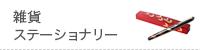 名刺/小物/デスク/文庫箱/硯箱