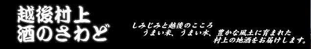 越後村上の地酒・〆張鶴・大洋盛「さわど酒店」sawado-sake
