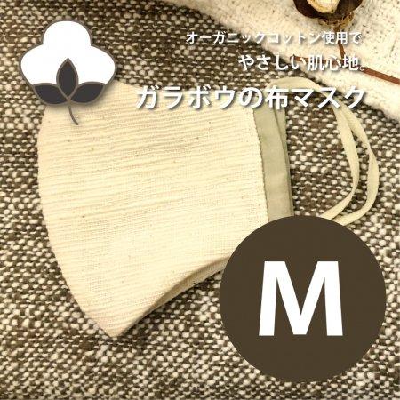ガラボウのマスク<ノーマルタイプ>【M】